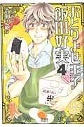 おとりよせ王子飯田好実 4の本