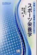 体育・スポーツ指導者と学生のためのスポーツ栄養学の本