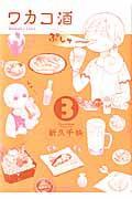 ワカコ酒 3の本