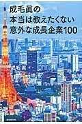 成毛眞の本当は教えたくない意外な成長企業100の本