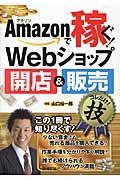 Amazonで稼ぐ!Webショップ開店&販売コレだけ!技の本