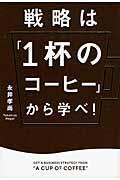 戦略は「1杯のコーヒー」から学べ!の本