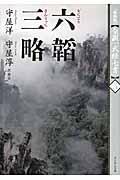新装版 全訳「武経七書」 3の本