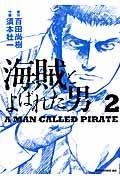海賊とよばれた男 2の本