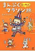 まんぷくローカルマラソン旅の本
