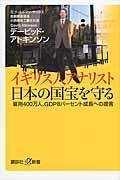 イギリス人アナリスト日本の国宝を守るの本