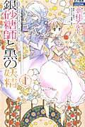 銀砂糖師と黒の妖精~シュガーアップル・フェアリーテイル~ 1の本