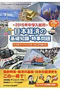 日本経済の基礎知識・時事問題 2015年中学入試用の本