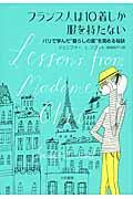 フランス人は10着しか服を持たないの本