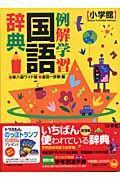 第8版 例解学習国語辞典の本