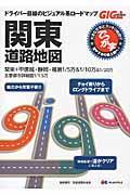 2版 でっか字関東道路地図