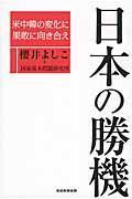 日本の勝機の本