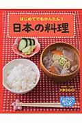 はじめてでもかんたん!日本の料理の本
