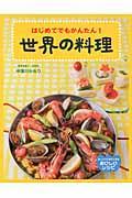はじめてでもかんたん!世界の料理の本