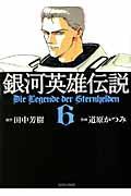 銀河英雄伝説 6の本
