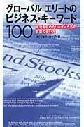 グローバルエリートのビジネス・キーワード100の本