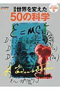 図説世界を変えた50の科学の本