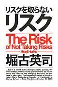 リスクを取らないリスクの本