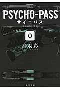 PSYCHOーPASS 0の本
