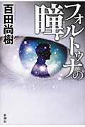 フォルトゥナの瞳の本