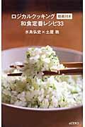 ロジカルクッキング動画付き和食定番レシピ33の本