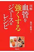 図解血管を強くするジュース&レシピの本