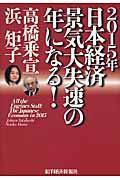 2015年日本経済景気大失速の年になる!の本