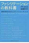 ファシリテーションの教科書の本