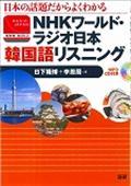 NHKワールド・ラジオ日本韓国語リスニングの本