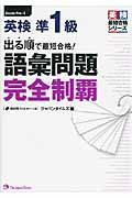出る順で最短合格!英検準1級語彙問題完全制覇の本