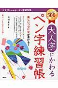 大人字にかわるペン字練習帳の本