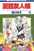 夏目友人帳 第18巻の本