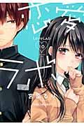 恋愛ラボ 10の本