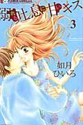 溺れる吐息に甘いキス 3の本