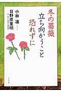 冬の薔薇立ち向かうこと恐れずにの本