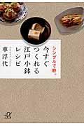 今すぐつくれる江戸小鉢レシピ