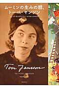 ムーミンの生みの親、トーベ・ヤンソンの本
