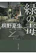 緑の毒の本