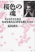 桜色の魂の本