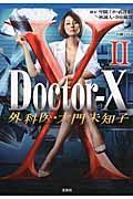 DoctorーX外科医・大門未知子 2の本