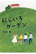 にじいろガーデンの本