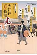 大江戸「町」物語 光の本