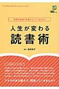 人生が変わる読書術の本