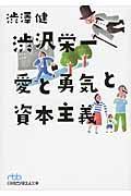 渋沢栄一愛と勇気と資本主義の本