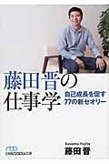 藤田晋の仕事学の本