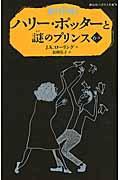 ハリー・ポッターと謎のプリンス 6ー2の本