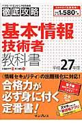 基本情報技術者教科書 平成27年度の本