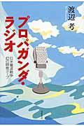 プロパガンダ・ラジオの本