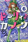 ドーリィ♪カノン 6の本