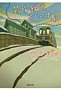 若桜鉄道うぐいす駅の本